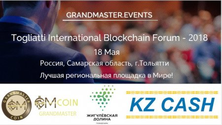Togliatti International Blockchain Forum