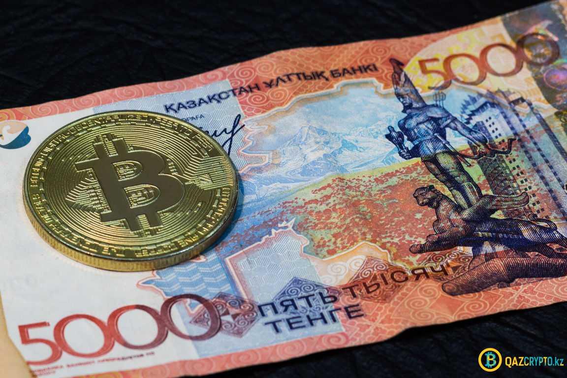 Цена биткоин в казахстане лучший заработок онлайн